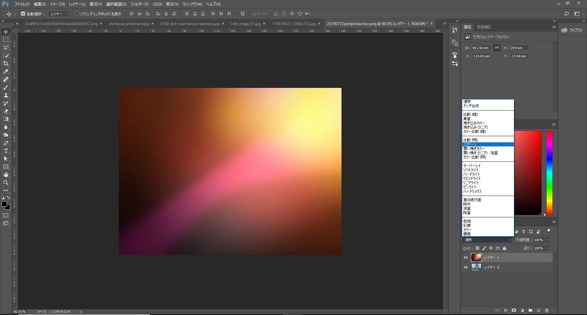 Photoshopでの加工 レイヤースタイルの選択